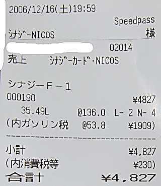 20061216_04