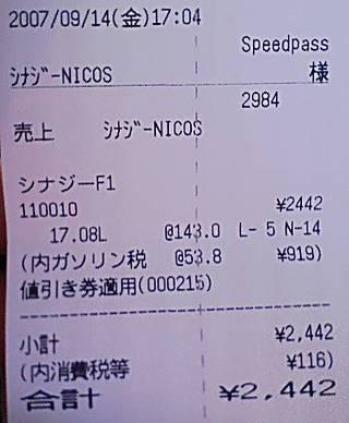 20070914_06