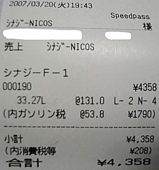 20070320_02