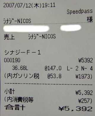 20070712_02