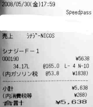 2008_05300002