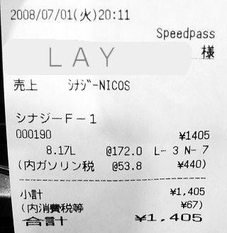 20080702_02
