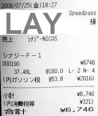 2008_07250005