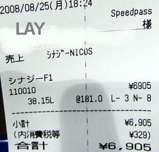 2008_08250003